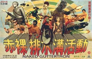 Naked Gutterthon 2015 indiegogo banner